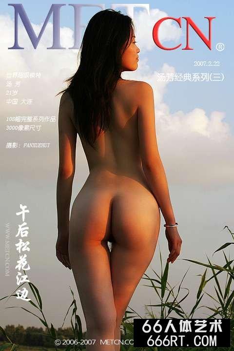 《午后松花江》汤芳07年2月22日经典系列三