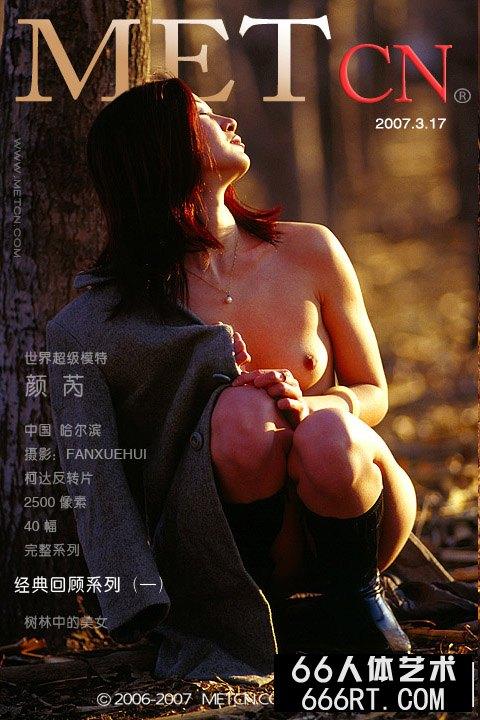 美女翘臀图片_《树林中的靓妹》颜芮07年3月17日作品
