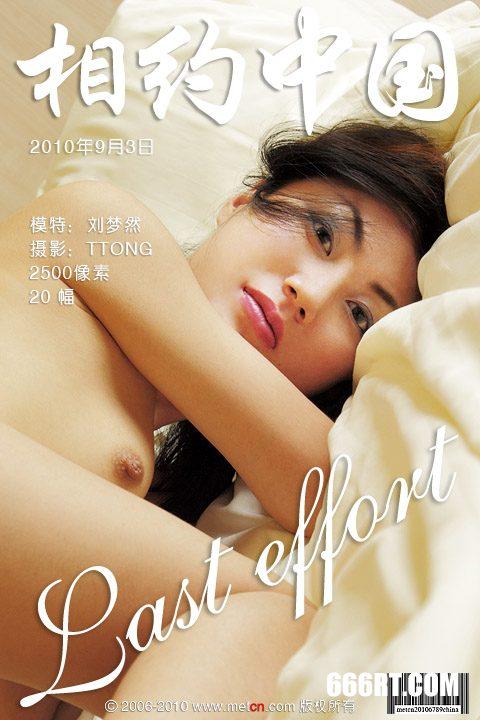《Lasteffort》刘梦然10年9月3日棚拍