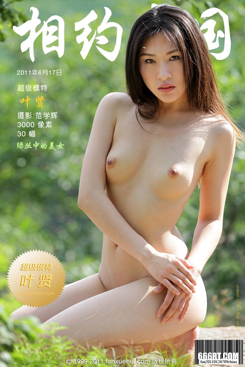《绿丛中的靓妹》叶贤11年6月17日外拍